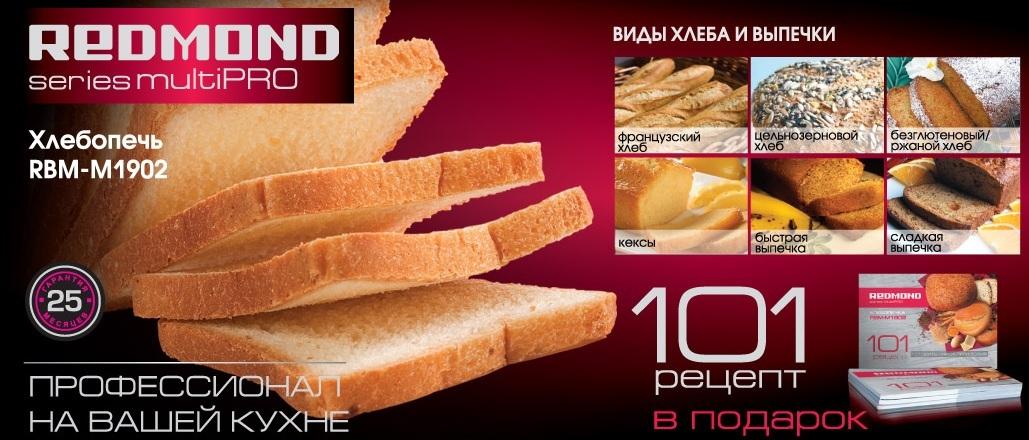 Хлеб хлебопечке редмонд рецепты фото